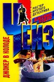 Хельга Рольф #2 — Джокер в колоде (др. перевод)