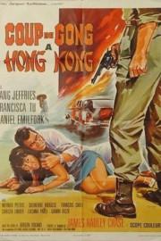 Венок из лотоса (1967)