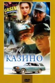 Казино (1992)