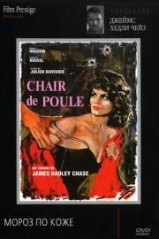 Мороз по коже (1963)